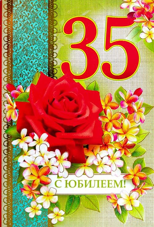 Картинки про, открытка для фотошопа с 35 летием