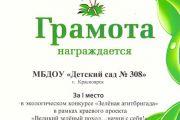 "Победа в конкурсе ""Зелёная агитбригада"""