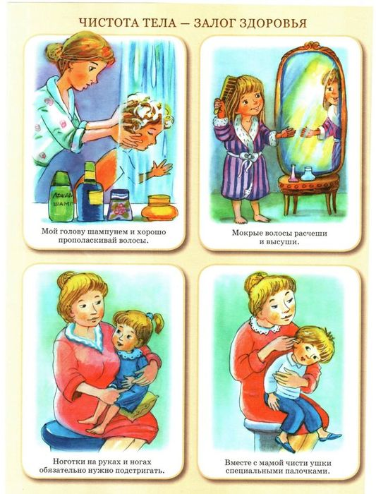 Картинки по теме чистота