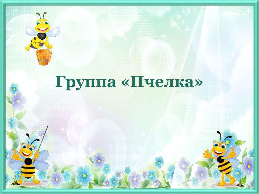 замок визитная карточка группы пчелки для доу картинки этого