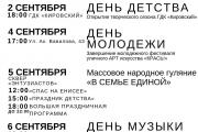 Календарь юбилейных событий