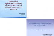 ноябрьская Онлайн площадка учителей-дефектологов
