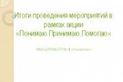 Декабрьское заседание РМО учителей-дефектологов